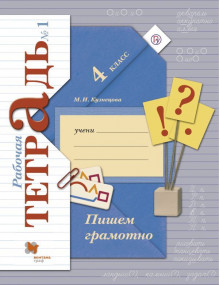 Пишем грамотно. 4 класс. Рабочая тетрадь №1. Автор Кузнецова