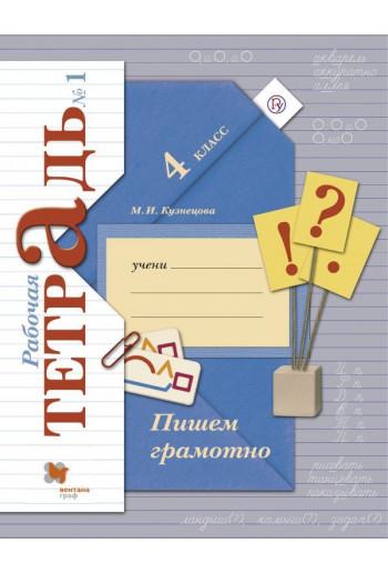 Пишем грамотно 4 класс рабочая тетрадь №1 автор Кузнецова