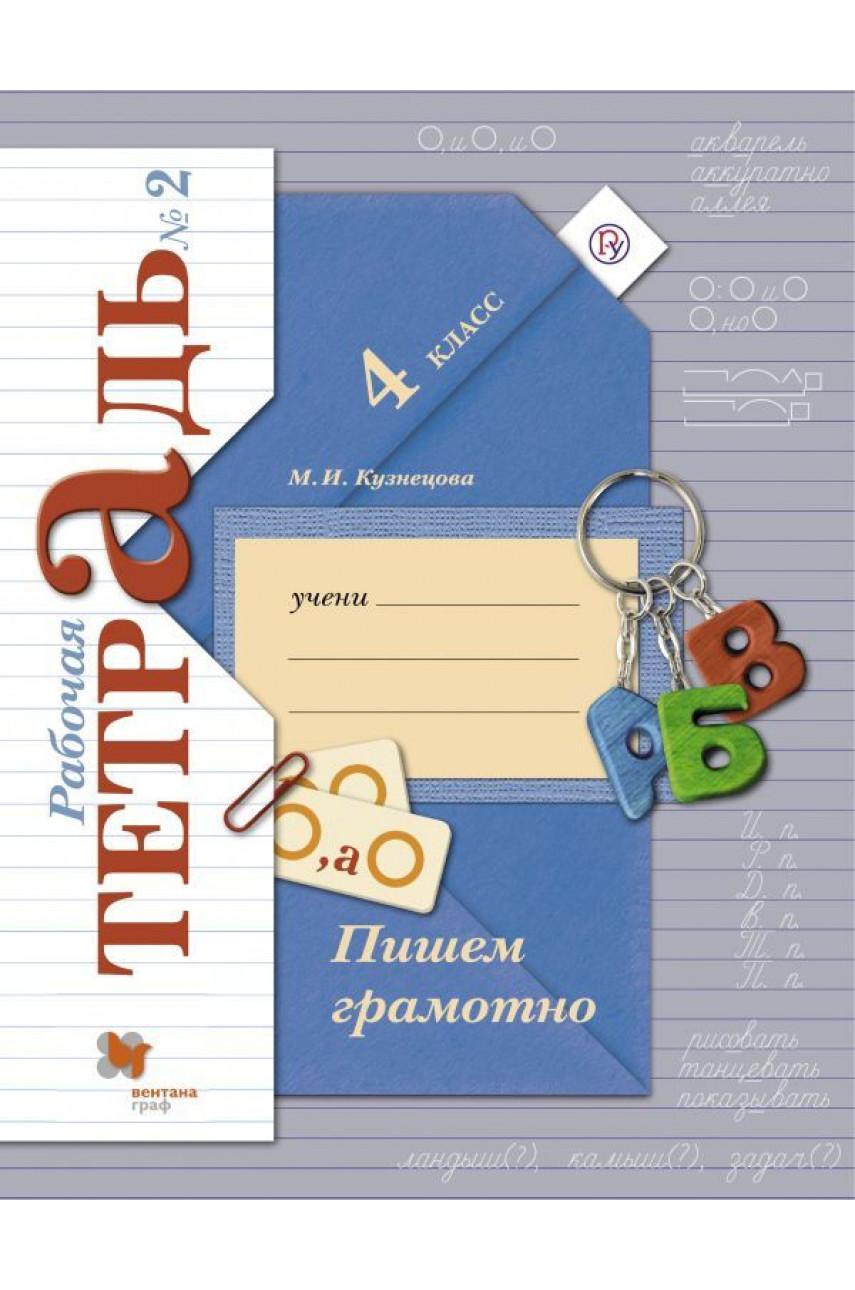 Пишем грамотно. 4 класс. Рабочая тетрадь №2. Автор Кузнецова
