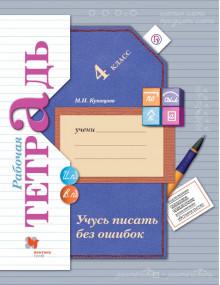 Учусь писать без ошибок. 4 класс. Рабочая тетрадь. Автор Кузнецова