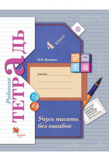 Учусь писать без ошибок 4 класс рабочая тетрадь автор Кузнецова
