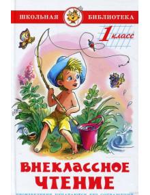 Внеклассное чтение 1 класс. Сборник для чтения на лето. Самовар