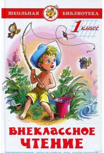 Внеклассное чтение 1 класс. Сборник для чтения на лето, изд Самовар
