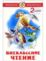 Внеклассное чтение 2 класс. Сборник для чтения на лето. Самовар