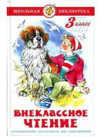 Внеклассное чтение 3 класс. Сборник для чтения на лето. Самовар