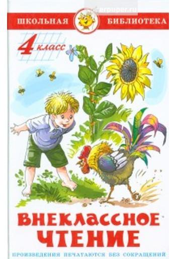 Внеклассное чтение 4 класс. Сборник для чтения на лето. Самовар (Школьная библиотека)