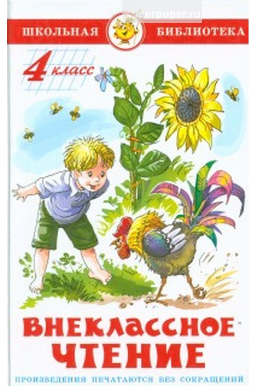 Внеклассное чтение 4 класс. Сборник для чтения на лето. Самовар