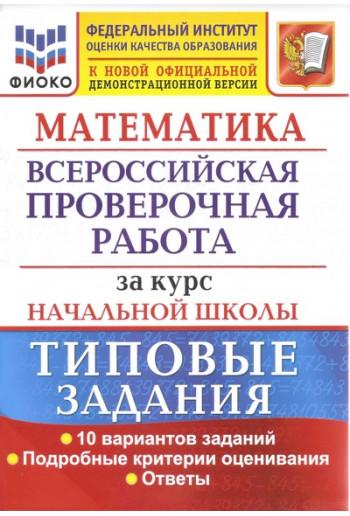 ВПР Математика за курс начальной школы типовые задания 10 вариантов авторы Волкова, Бубнова