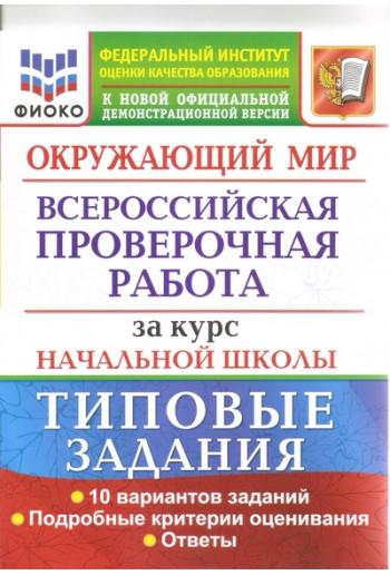 ВПР Окружающий мир за курс начальной школы типовые задания 10 вариантов авторы Волкова, Данилова, Цитович