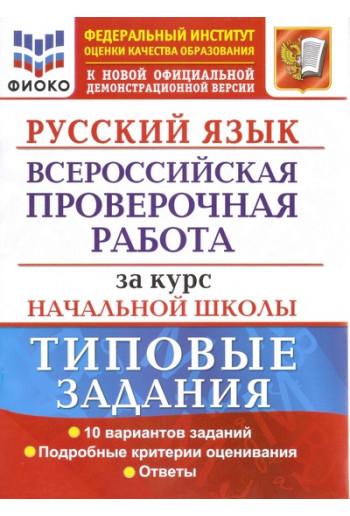 ВПР Русский язык за курс начальной школы типовые задания 10 вариантов автор Волкова