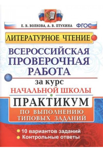 ВПР Литературное чтение за курс начальной школы типовые задания 10 вариантов авторы Волкова, Птухина