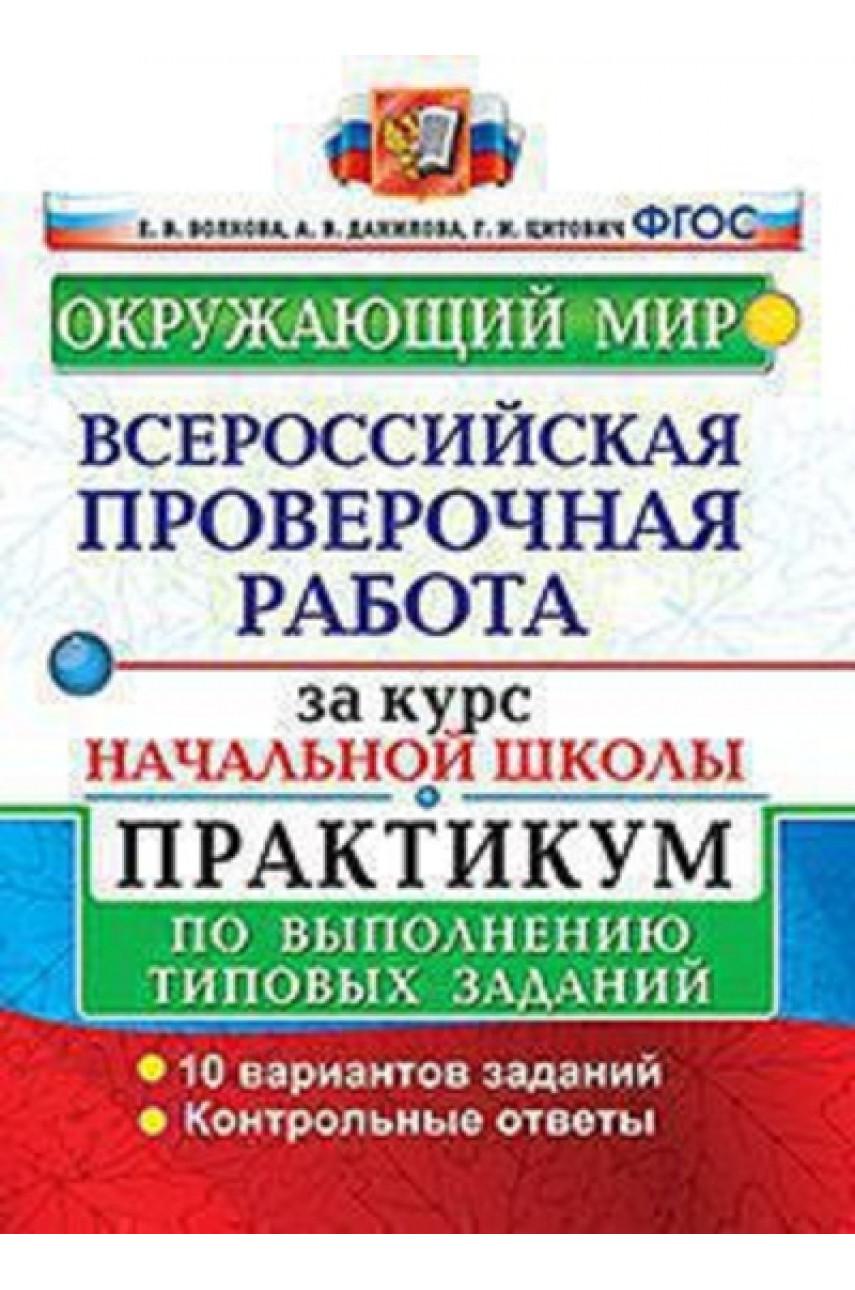 ВПР Окружающий мир за курс начальной школы. Типовые задания. 10 вариантов. Авторы Волкова, Данилова, Цитович