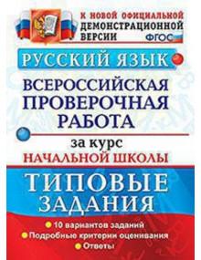 ВПР Русский язык за курс начальной школы. Типовые задания. 10 вариантов. Автор Волкова