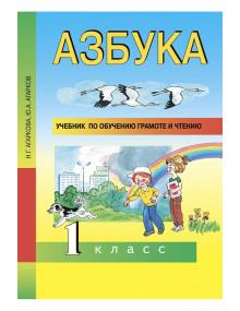 Азбука. 1 класс. Учебник по обучению грамоте и чтению. Авторы Агарков, Агаркова