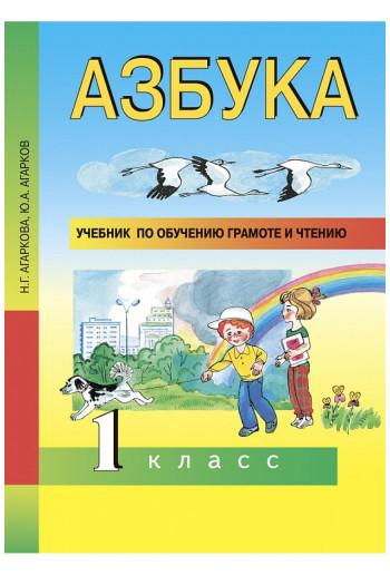 Азбука Учебник по обучению грамоте и чтению 1 класс авторы Агарков, Агаркова
