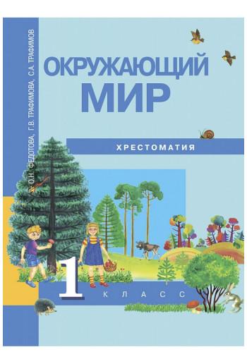 Окружающий мир 1 класс Хрестоматия авторы Федотова, Трафимов