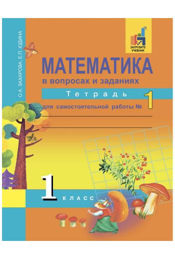 Математика в вопросах и заданиях 1 класс тетрадь №1 авторы Захарова, Юдина
