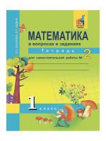 Математика в вопросах и заданиях. 1 класс. Тетрадь для самостоятельной работы №2. Авторы Захарова, Юдина