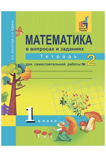 Математика в вопросах и заданиях 1 класс тетрадь №2 авторы Захарова, Юдина