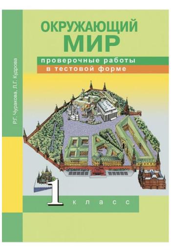 Окружающий мир 1 класс проверочные работы в тестовой форме авторы Чуракова, Кудрова