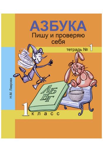 Азбука Пишу и проверяю себя 1 класс тетрадь части 1, 2 автор Лаврова