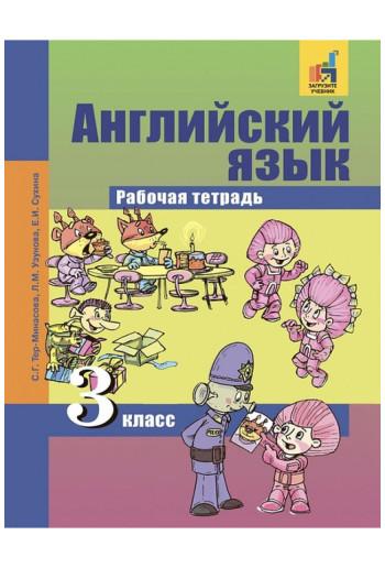 Английский язык 3 класс рабочая тетрадь автор Тер-Минасова, Узунова, Сухина
