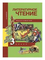 Литературное чтение. 3 класс. Хрестоматия. Автор Малаховская