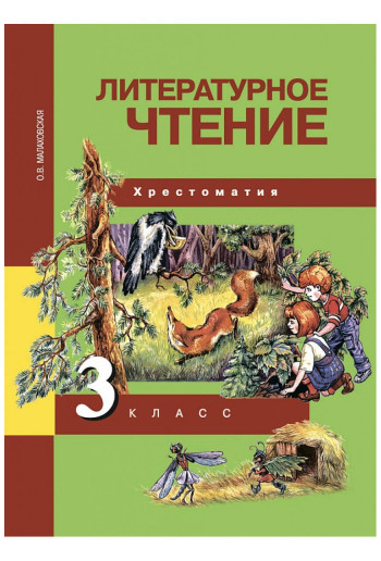 Литературное чтение 3 класс Хрестоматия автор Малаховская
