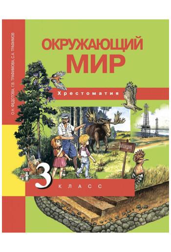 Окружающий мир 3 класс Хрестоматия авторы Федотова, Трафимов, Трафимова