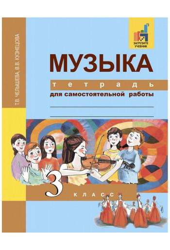 Музыка 3 класс Тетрадь для самостоятельной работы авторы Челышева, Кузнецова