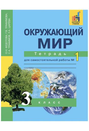 Окружающий мир 3 класс тетрадь для самостоятельной работы №1 авторы Федотова, Трафимов, Царёва