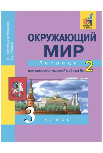 Окружающий мир 3 класс тетрадь для самостоятельной работы №2 авторы Федотова, Трафимов, Царёва