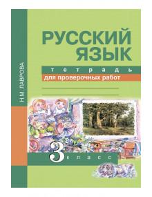 Русский язык. 3 класс. Тетрадь для проверочных работ. Автор Лаврова