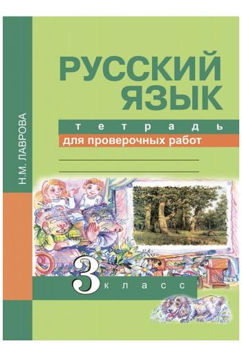 Русский язык 3 класс Тетрадь для проверочных работ автор Лаврова
